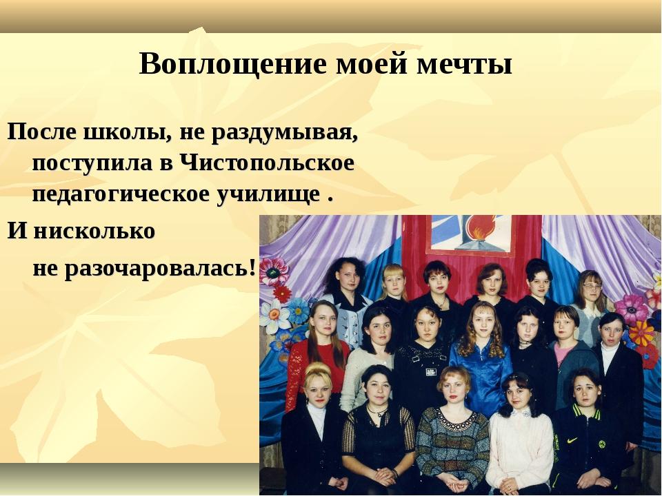 Воплощение моей мечты После школы, не раздумывая, поступила в Чистопольское п...