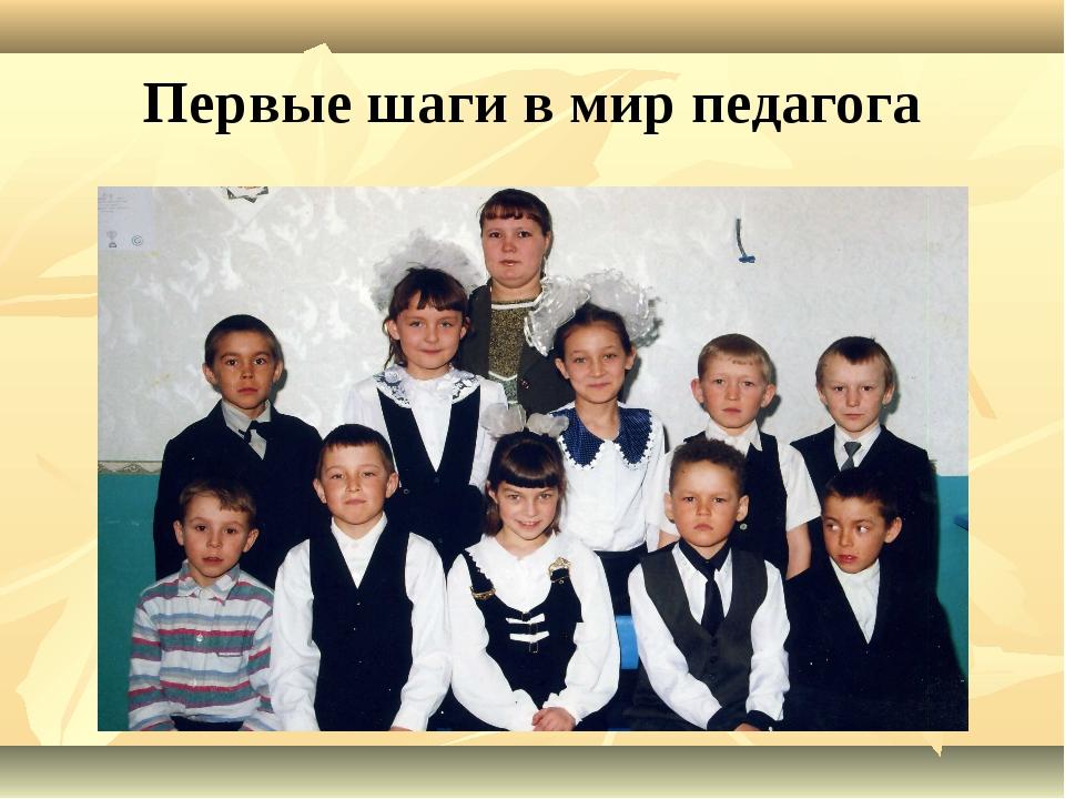 Первые шаги в мир педагога