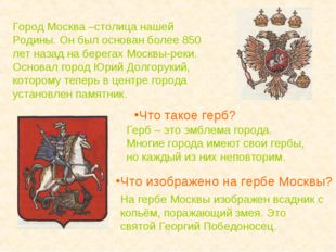 Город Москва –столица нашей Родины. Он был основан более 850 лет назад на бер