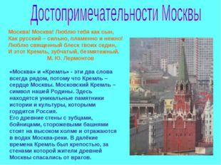 Москва! Москва! Люблю тебя как сын, Как русский – сильно, пламенно и нежно! Л