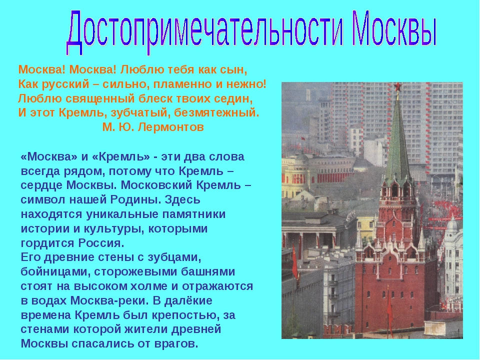 Москва! Москва! Люблю тебя как сын, Как русский – сильно, пламенно и нежно! Л...