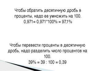 Чтобы обратить десятичную дробь в проценты, надо ее умножить на 100. 0,971= 0