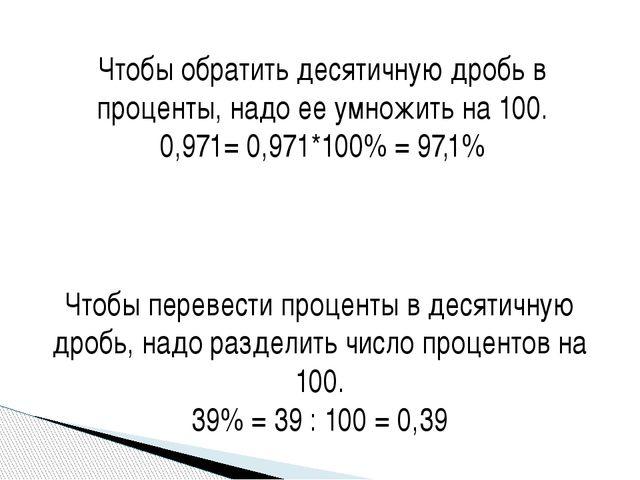 Чтобы обратить десятичную дробь в проценты, надо ее умножить на 100. 0,971= 0...