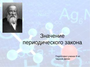 Презентация на тему : «Живые организмы» Подготовил ученик 5-Б класса ДОШ І-ІІ