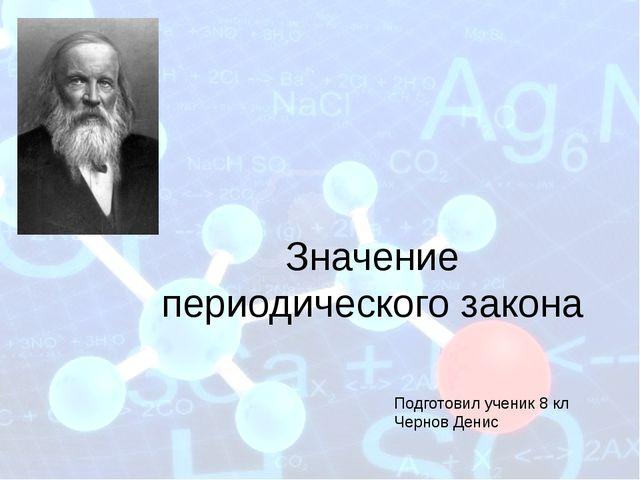 Презентация на тему : «Живые организмы» Подготовил ученик 5-Б класса ДОШ І-ІІ...