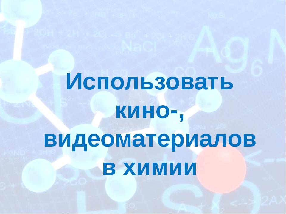 III. Строение электронной оболочки. Тема: Строение электронных оболочек атом...
