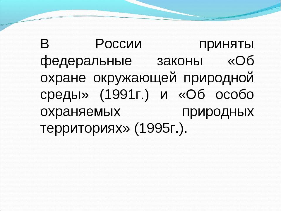 В России приняты федеральные законы «Об охране окружающей природной среды» (...