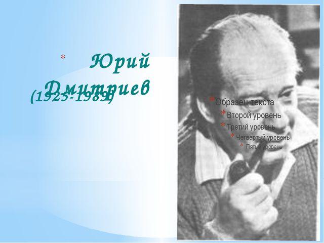 Юрий Дмитриев (1925-1989)