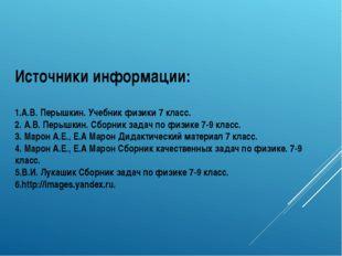 Источники информации: 1.А.В. Перышкин. Учебник физики 7 класс. 2. А.В. Перышк