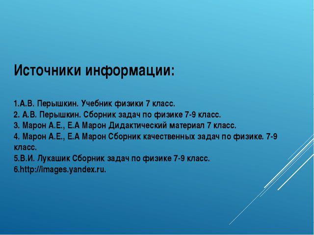 Источники информации: 1.А.В. Перышкин. Учебник физики 7 класс. 2. А.В. Перышк...