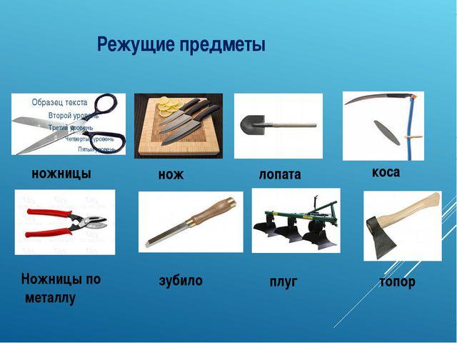 Режущие предметы коса плуг топор лопата нож ножницы зубило Ножницы по металлу