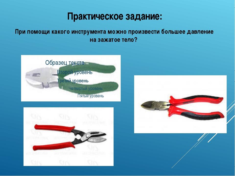 Практическое задание: При помощи какого инструмента можно произвести большее...