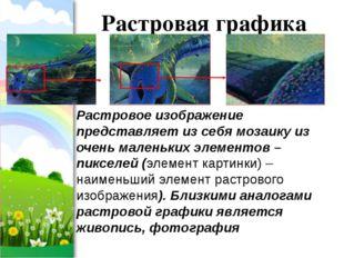 Растровая графика Растровое изображение представляет из себя мозаику из очень