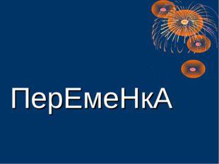 ПерЕмеНкА