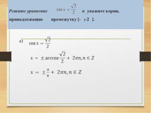Решите уравнение и укажите корни, принадлежащие промежутку [-π;-2π]. а)