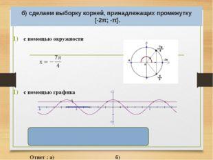 б) сделаем выборку корней, принадлежащих промежутку [-2π; -π]. с помощью окру