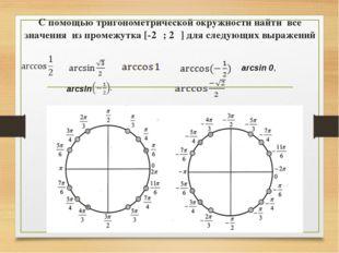 С помощью тригонометрической окружности найти все значения из промежутка [-2π