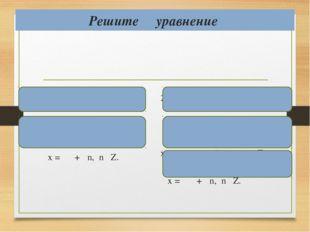 Решите уравнение 1) ctg x = 1  х = аrcctg 1 + πn, nϵ Z, х = + πn, nϵ Z. 2) c