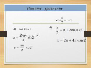 Решите уравнение 3) cos 4x = 1 4x = 2πn, n ϵ Z 4)