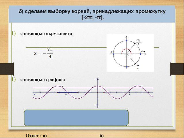б) сделаем выборку корней, принадлежащих промежутку [-2π; -π]. с помощью окру...