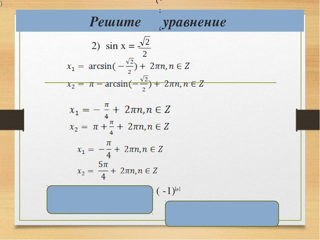 Решите уравнение 2) sin х = - x = ( -1)k+1 ; , , ; x = ( -1)k ( - ( - + πk, k...