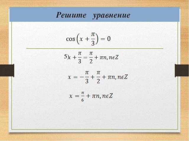 Решите уравнение 5) .