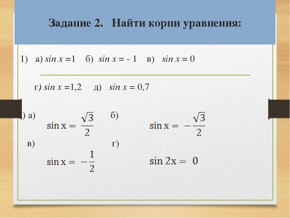Задание 2. Найти корни уравнения:  1) a) sin x =1 б) sin x = - 1 в) sin x =...