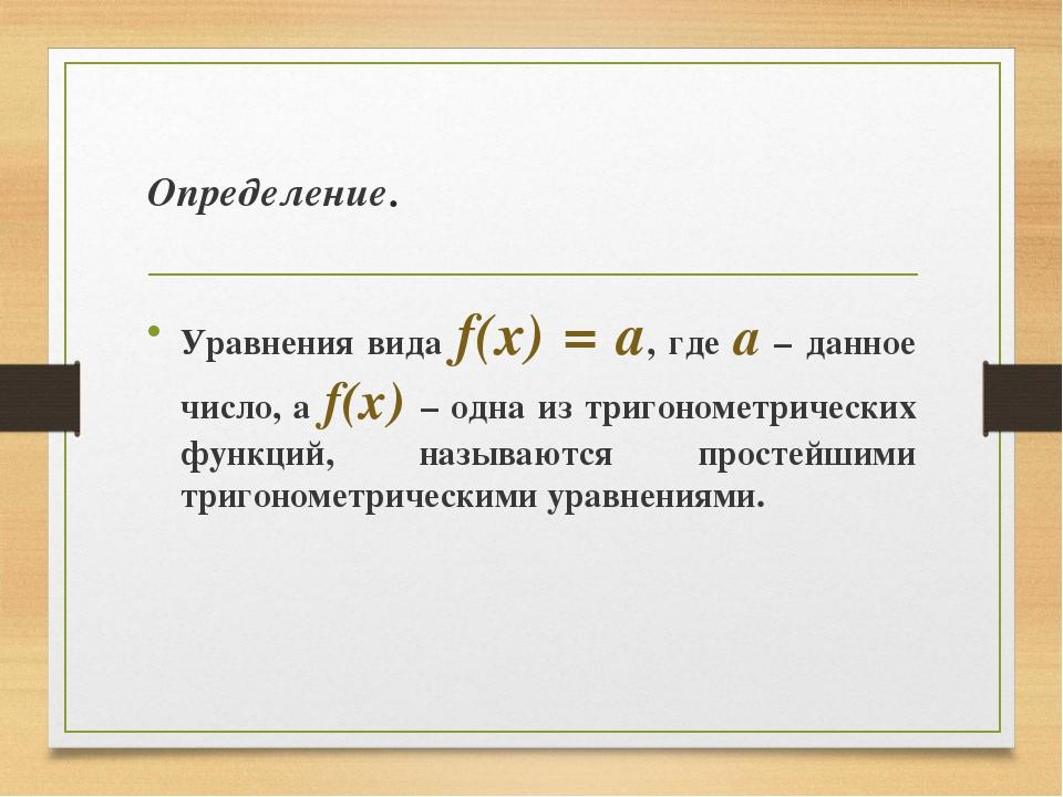 Определение. Уравнения вида f(x) = а, где а – данное число, а f(x) – одна из...