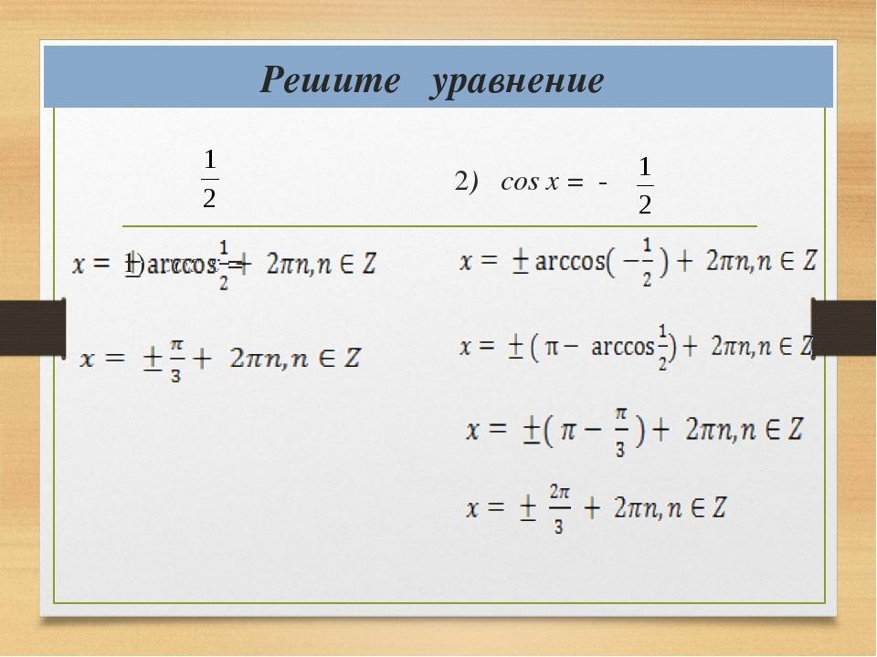 Решите уравнение 1) cos х = 2) cos х = -