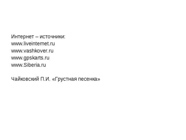 Интернет – источники: www.liveinternet.ru www.vashkover.ru www.gpskarts.ru ww...