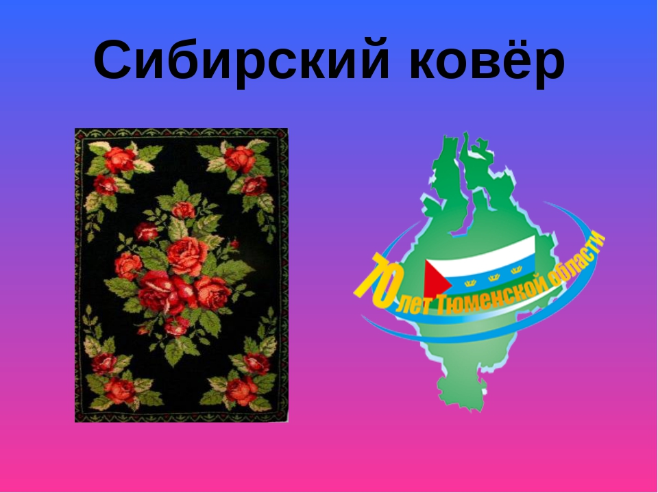 Сибирский ковёр