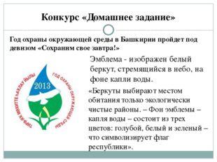 Конкурс «Домашнее задание» Год охраны окружающей среды в Башкирии пройдет под