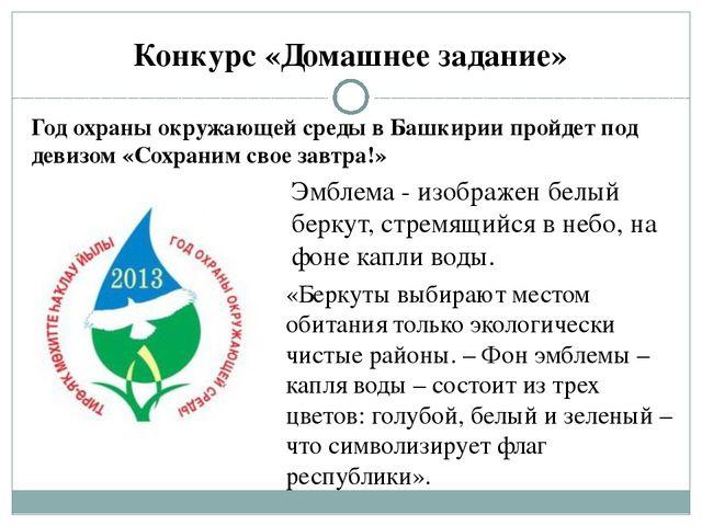 Конкурс «Домашнее задание» Год охраны окружающей среды в Башкирии пройдет под...