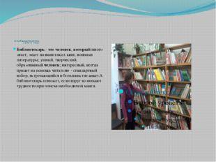 Кто такой школьный библиотекарь и каковы его функции? Библиотекарь-эточел