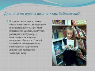 Для чего же нужны школьникам библиотеки? Когда читаешь книги, можно узнать оч