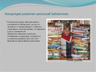 Концепции развития школьной библиотеки. Руководство школы заинтересовано в по