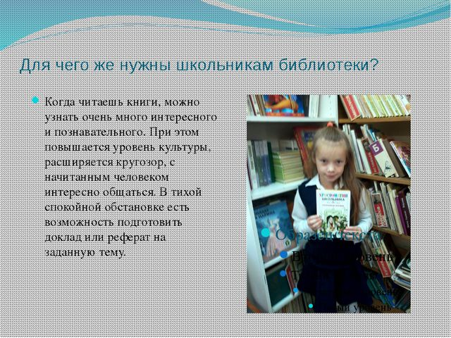 Для чего же нужны школьникам библиотеки? Когда читаешь книги, можно узнать оч...