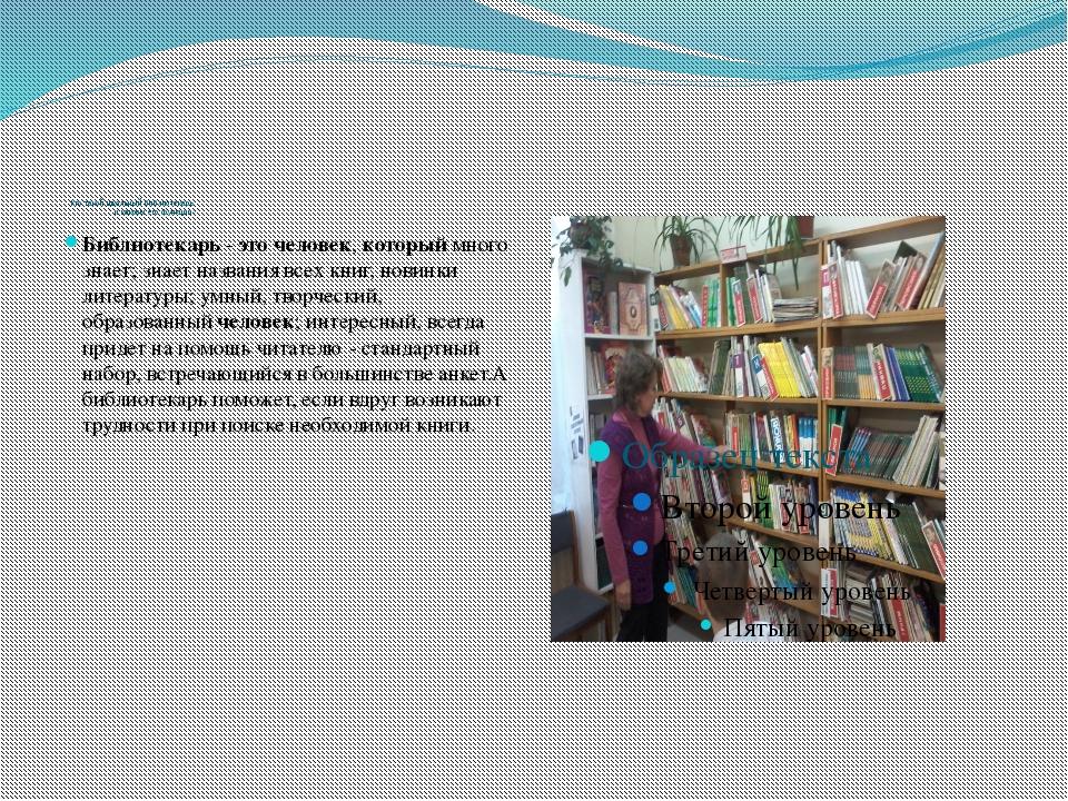 Кто такой школьный библиотекарь и каковы его функции? Библиотекарь-эточел...