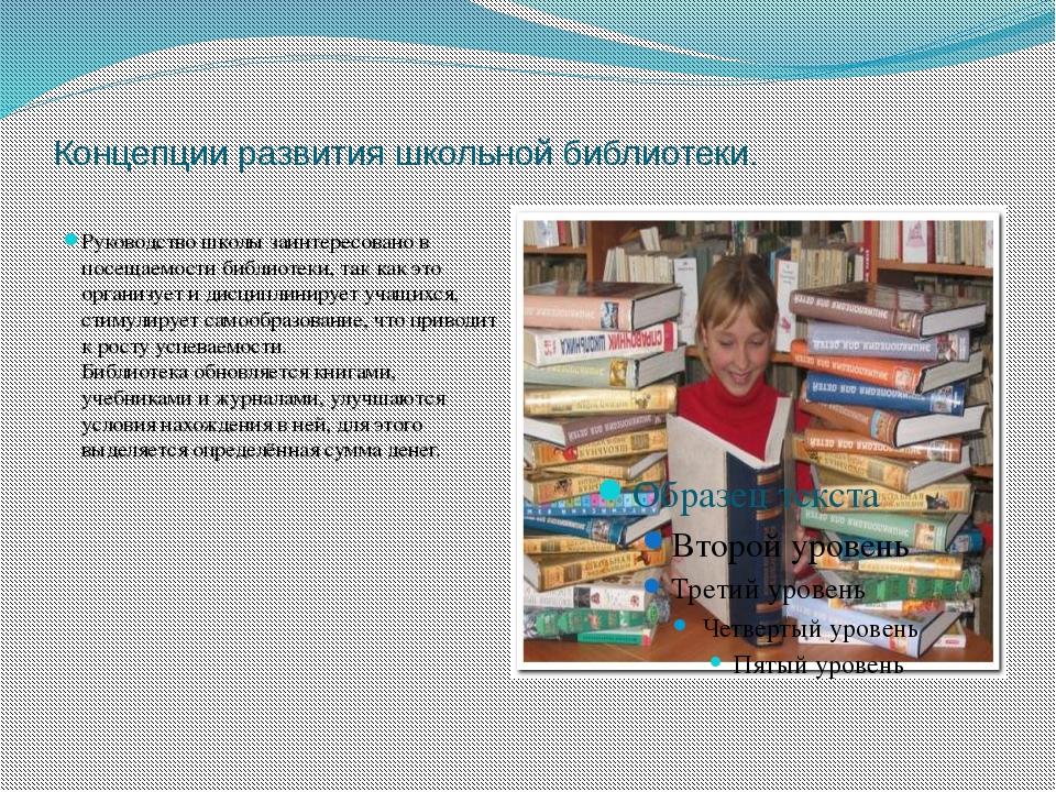 Концепции развития школьной библиотеки. Руководство школы заинтересовано в по...