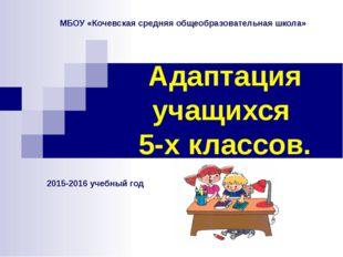 Адаптация учащихся 5-х классов. МБОУ «Кочевская средняя общеобразовательная ш