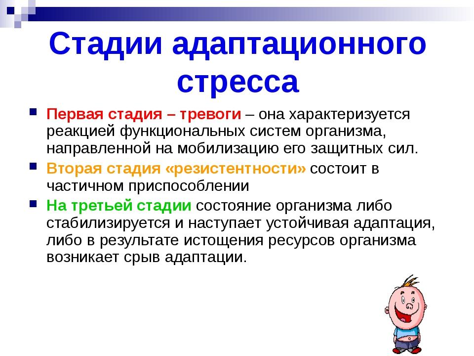 Стадии адаптационного стресса Первая стадия – тревоги – она характеризуется р...