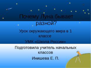 Почему Луна бывает разной? Урок окружающего мира в 1 классе УМК «Школа России
