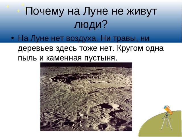 Почему на Луне не живут люди? На Луне нет воздуха. Ни травы, ни деревьев здес...