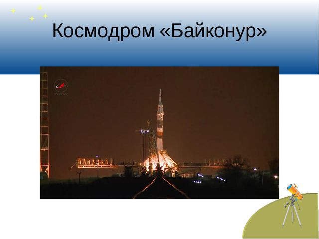 Космодром «Байконур»