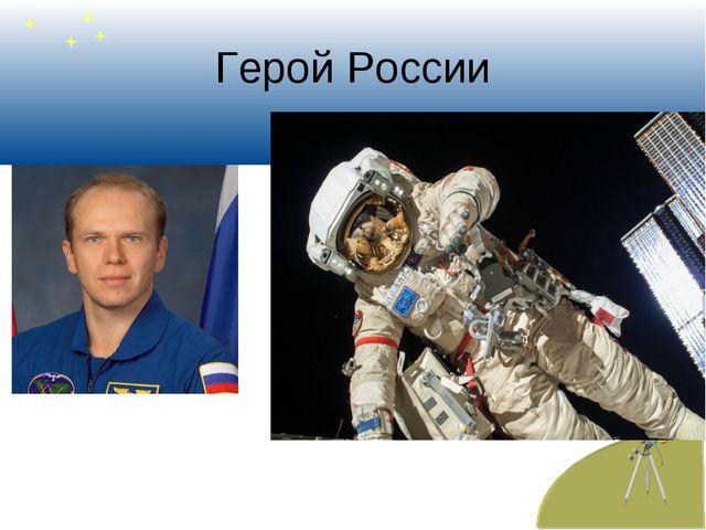 Герой России
