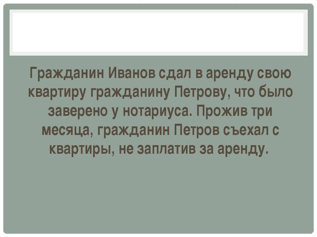 Гражданин Иванов сдал в аренду свою квартиру гражданину Петрову, что было за...