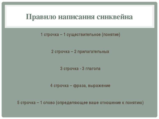 Правило написания синквейна 1 строчка – 1 существительное (понятие) 2 строчка...