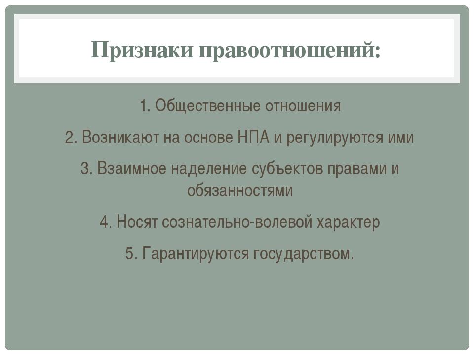 Признаки правоотношений: 1. Общественные отношения 2. Возникают на основе НПА...