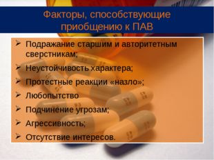 Факторы, способствующие приобщению к ПАВ Подражание старшим и авторитетным св