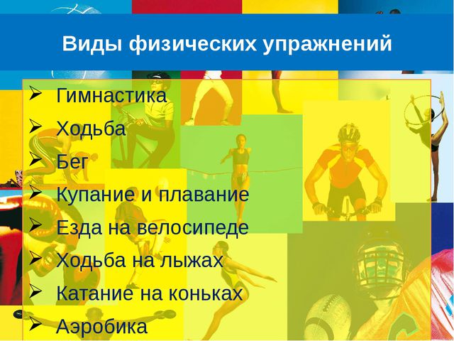 Виды физических упражнений Гимнастика Ходьба Бег Купание и плавание Езда на в...